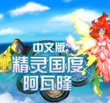 精灵国度:阿瓦隆 简体中文免安装版