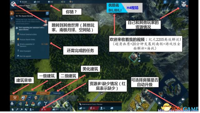 纪元2205 基本操作图文介绍 快速发展北极玩法视频