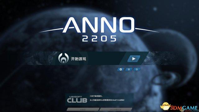 纪元2205汉化