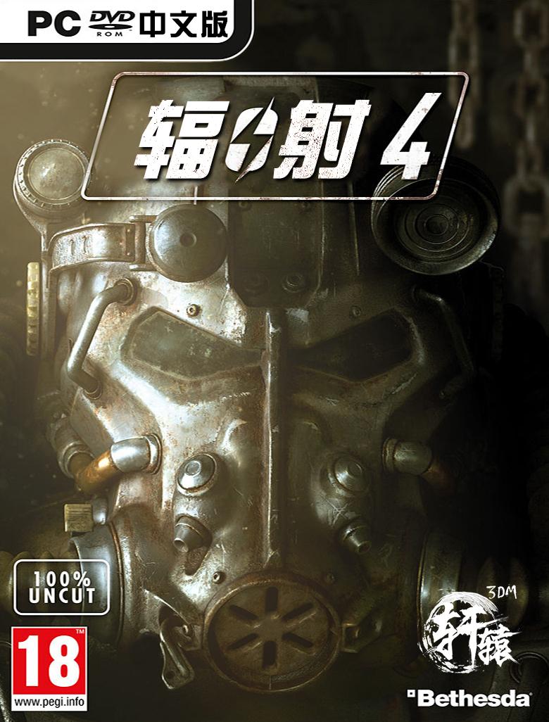 辐射4 中文截图
