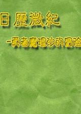 日历微纪1:勇者魔理沙的冒险 简体中文免安装版