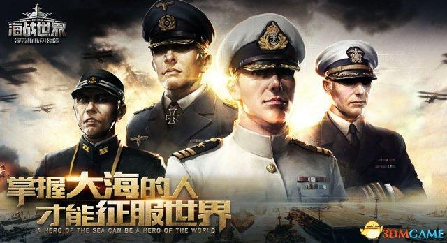 海上竞技风!竞技《海战世界》新版本天梯赛揭秘