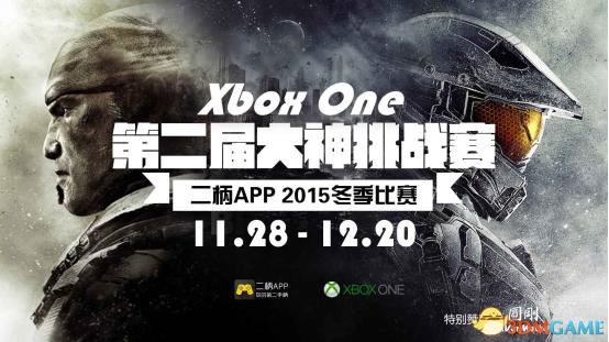 二柄第二届Xbox One大神挑战赛报名 今日正式启动