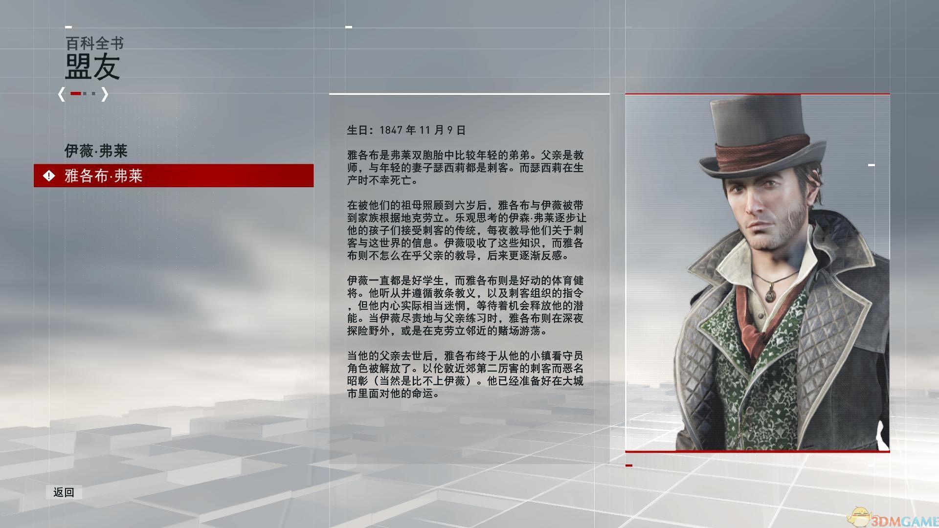 刺客信条:枭雄 5号升级档+DLC+破解补丁[BAT]