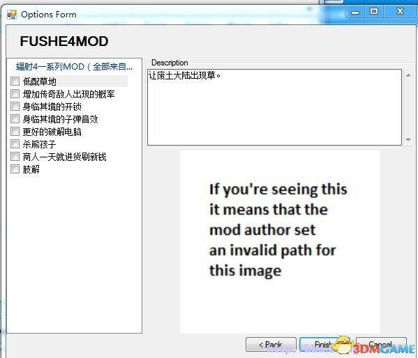 辐射4mod推荐图片