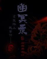 幽冥录 简体中文免安装版
