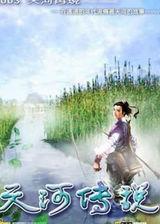 天河传说 简体中文免安装版