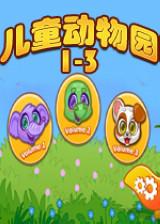 儿童动物园1-3 英文硬盘版