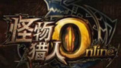 《怪物猎人OL》不删档测试11月27日12点正式开启