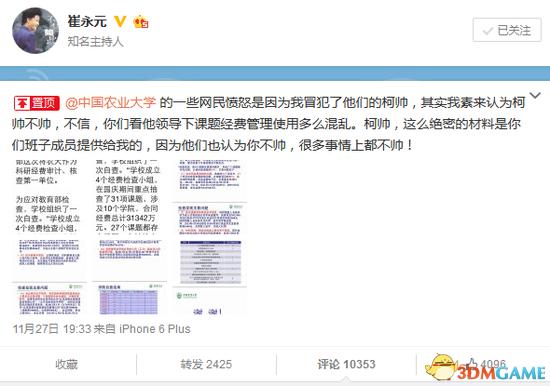 "<b>崔永元微博晒图骂中国农大学生""垃圾""被要求道歉</b>"
