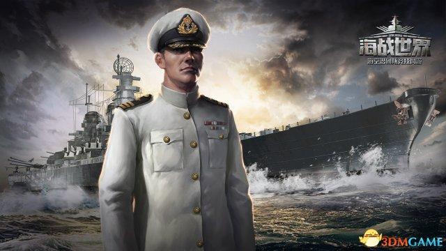 首开5V5 畅游大作《海战世界》竞技场新模式上线