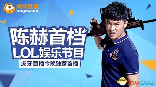 <b>虎牙直播独家 陈赫首档LOL节目将于今21点首播</b>