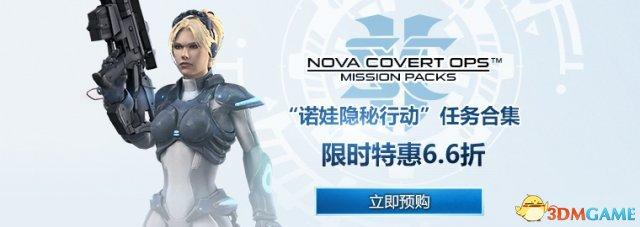 《星际2》RTS迷你战役《诺娃隐秘行动》开启预购