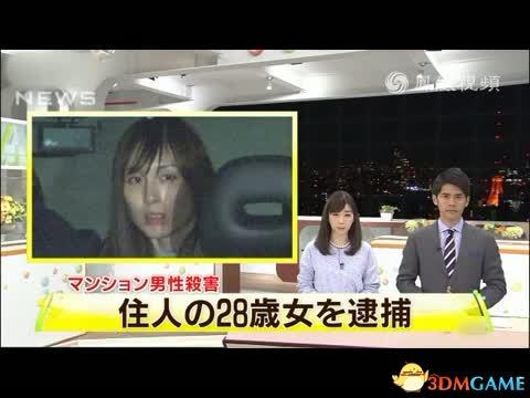 <b>现实版桂言叶?日本变性妹子模仿游戏杀死男友</b>