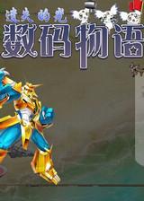 数码物语:遗失的光 第二章 简体中文免安装版