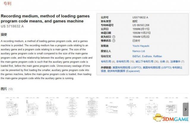 """南宫梦NAMCO""""游戏加载时玩小游戏""""专利过期 独"""