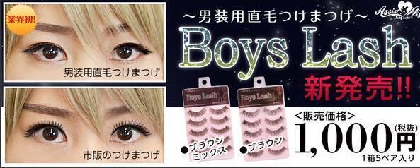 COSER的福音!日本推出二次元男性假睫毛太奇葩