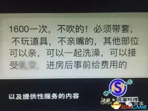 """组图:电视台暗访曝光广州""""女大学生援交""""现象"""