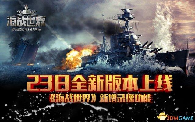 畅游《海战世界》新版本23号上线 增加录像功能