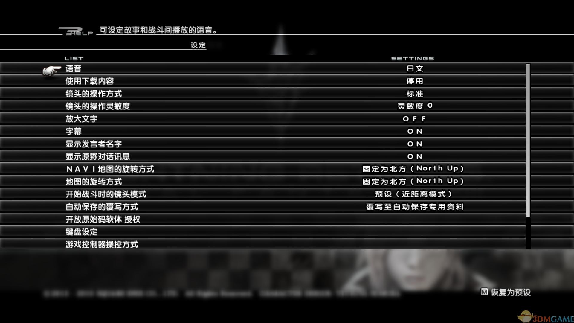 最终幻想13 1号升级档+破解补丁[3DM]