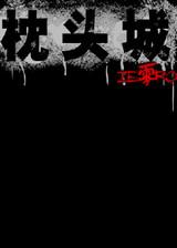 枕头城:零 简体中文汉化Flash版