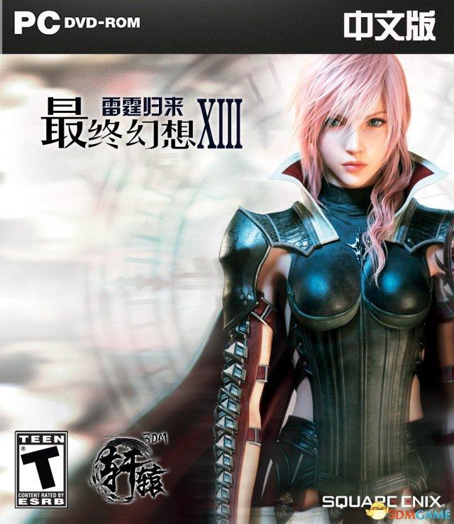《最终幻想13:雷霆归来》汉化补丁v1.0下载放出