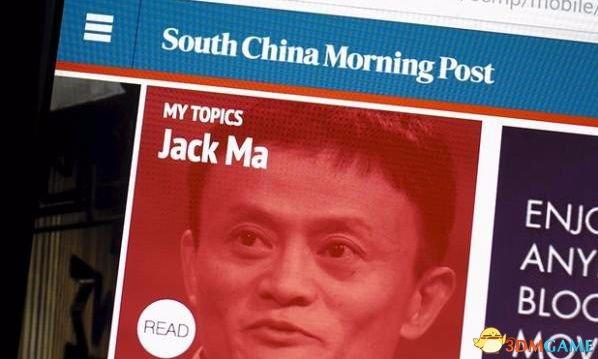阿里巴巴收购香港《南华早报》 马云打造媒体帝国