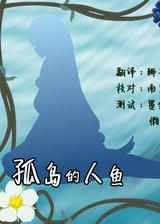 孤岛的人鱼 简体中文免安装版
