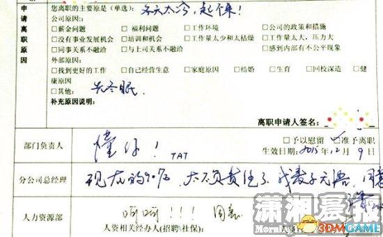 长沙某90后女生晒奇葩辞职信 因冬天起不来而辞职