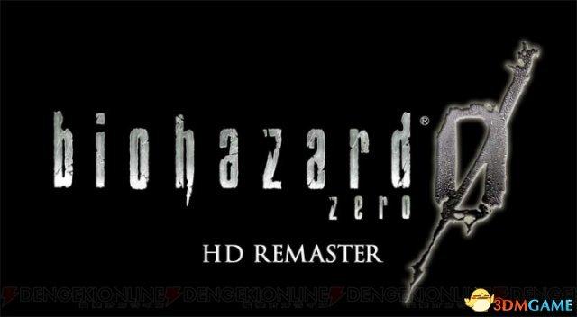 吓尿!《生化危机0:HD重制版》限定版及回顾视频