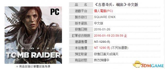 快来了!《古墓丽影:崛起》PC中文版发售日曝光