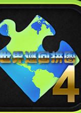 世界巡回拼图4 英文硬盘版