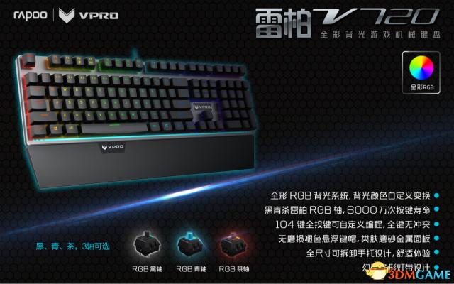 104版RGB 雷柏V720全彩背光游戏机械键盘399上市