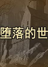 法师:堕落的世界 简体中文汉化Flash版