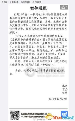 <b>浙江初中女生遭数名女同学扒衣拍视频 警方介入</b>