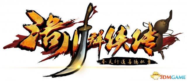 《洛川群侠传》特色玩法介绍 妙趣横生的武侠之作