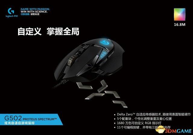 <b>真实力色彩修炼 罗技G502 RGB炫光自适应游戏鼠标</b>