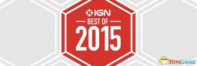 《辐射4》太尴尬!IGN各平台各类型最佳游戏公布