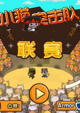 小猫突击队:联赛 简体中文汉化Flash版