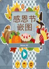 感恩节嵌图 英文硬盘版