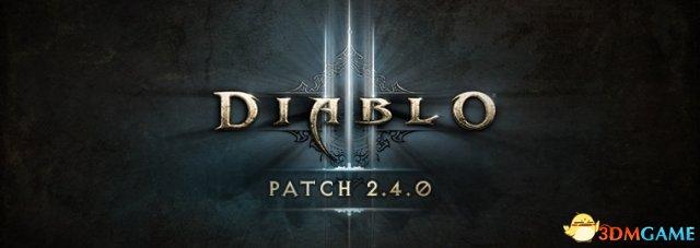 《暗黑3》2.4.0版本今日上线!全新体验等你来战