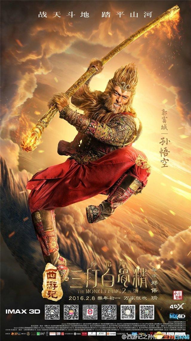 《三打白骨精》孙悟空特辑 天王郭富城的猴王之路
