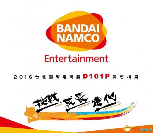 BNEI公布台北电玩展参展游戏名单,台北电玩展