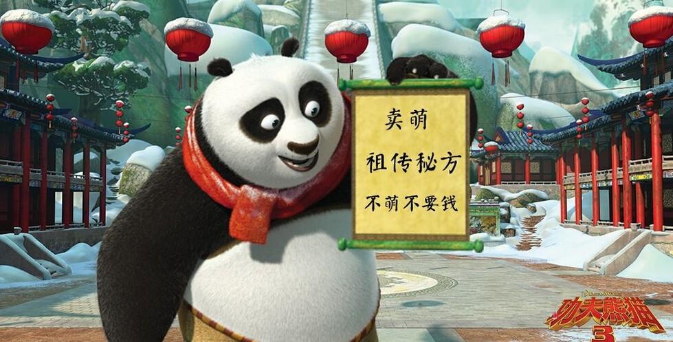 《功夫熊猫3》卖萌海报欣赏 神龙大侠曝光祖传秘方
