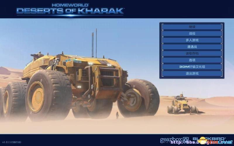 家园:卡拉克沙漠 图文全攻略 全兵种科技全系统解析