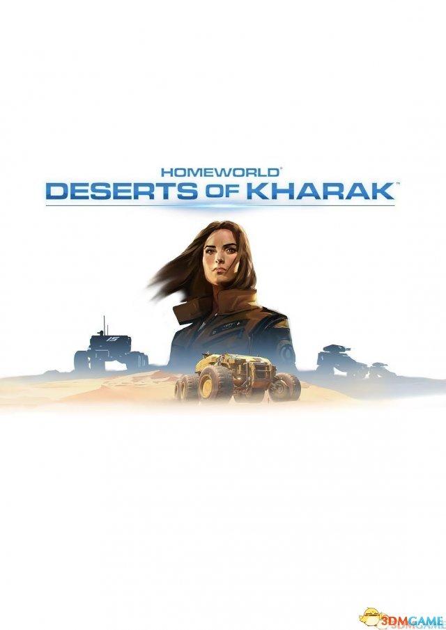 沙漠探险速来:《家园:卡拉克沙漠》破解发布