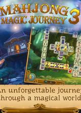 麻将魔幻之旅3 英文硬盘版