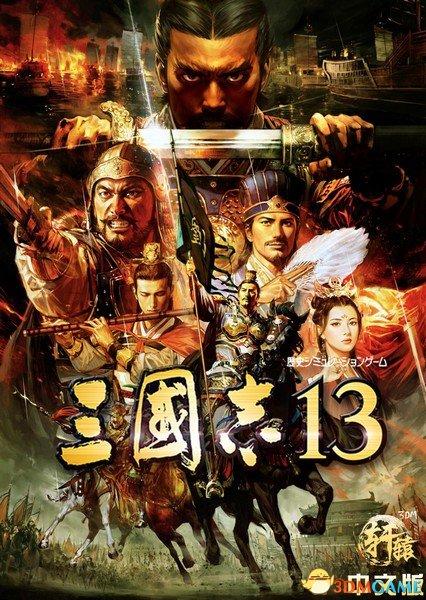 《三国志13》PC版测试程序3DM简体中文硬盘版下载