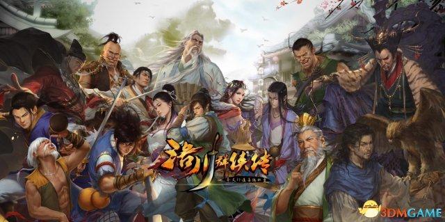 国产《洛川群侠传》小游戏解析 带你领略中国文化