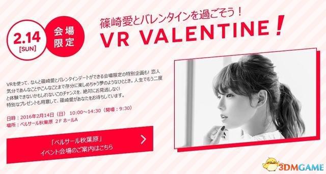 <b>日本推出超刺激VR体验活动 免费和女优共度情人节</b>